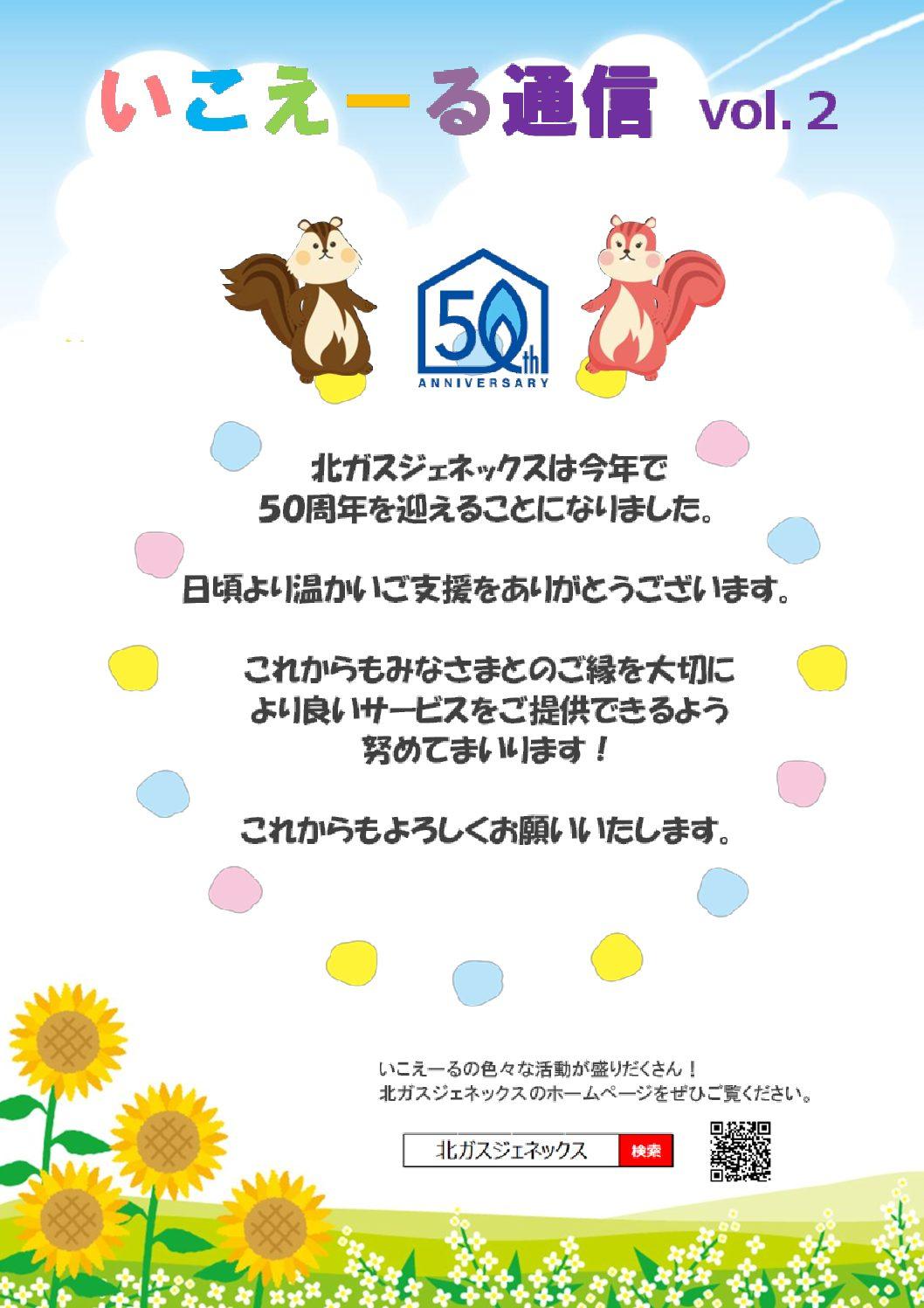 「いこえーる」通信 vol.2