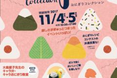 SAGATIKイベント「おにぎりコレクション」にて50周年記念ブレンド米・炊き込みごはんの素を販売いたします
