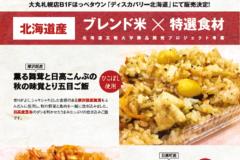 【50周年記念企画】KGG×北海道文教大学さまコラボ 「ガスで美味しい炊き込みご飯」販売のご案内