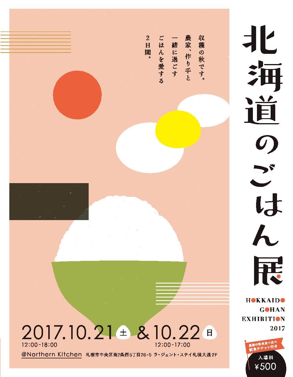 「北海道のごはん展」にブレンド米・炊き込みご飯の素を展示いたします