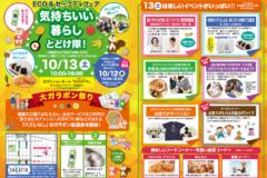 エコ&セーフティフェア札幌 10/13(土)開催!!