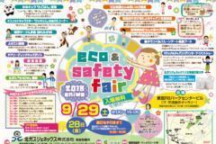エコ&セーフティフェア恵庭 9/29(土)開催☆