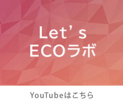 Let's ECOラボ You Tube